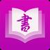 快读小说大全app下载_快读小说大全app最新版免费下载
