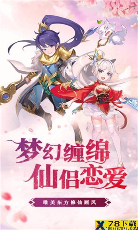 幻界传说手游下载_幻界传说手游最新版免费下载