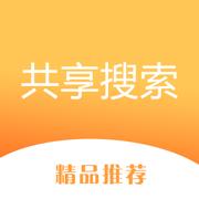 共享搜索app下载_共享搜索app最新版免费下载