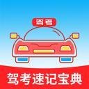 驾考速记宝典app下载_驾考速记宝典app最新版免费下载
