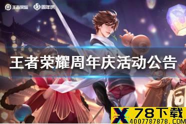 《王者荣耀》周年庆活动公