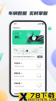 智鹿畅行app下载_智鹿畅行app最新版免费下载