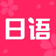 日语学习书app下载_日语学习书app最新版免费下载