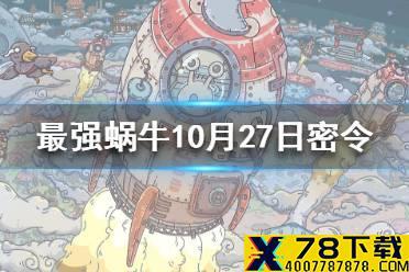 《最强蜗牛》10月27日密令