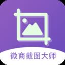 微商截图大师app下载_微商截图大师app最新版免费下载
