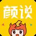 颜说互动小说app下载_颜说互动小说app最新版免费下载