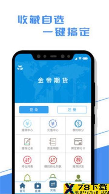 聚宝盆app下载_聚宝盆app最新版免费下载