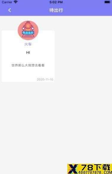 嗨森出行录app下载_嗨森出行录app最新版免费下载