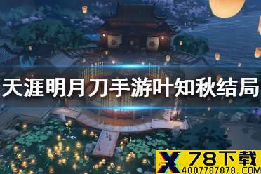 《天涯明月刀手游》叶知秋特殊结局 叶知秋特殊结局达成方法怎么玩?