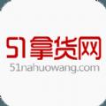 51货源网app下载_51货源网app最新版免费下载