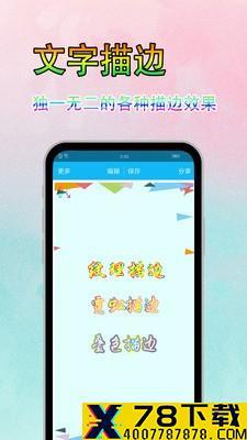 美图文字秀秀app下载_美图文字秀秀app最新版免费下载