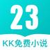 23kk免费小说大全app下载_23kk免费小说大全app最新版免费下载