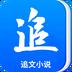 追文小说app下载_追文小说app最新版免费下载