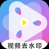 有趣视频去水印app下载_有趣视频去水印app最新版免费下载