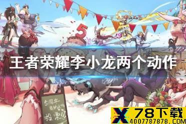 《王者荣耀》李小龙两个动作怎么领 李小龙两个动作领取攻略怎么玩?