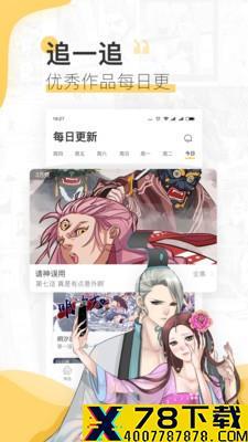宜搜漫画app下载_宜搜漫画app最新版免费下载