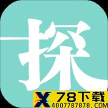全球实探app下载_全球实探app最新版免费下载