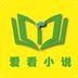 爱看免费小说app下载_爱看免费小说app最新版免费下载