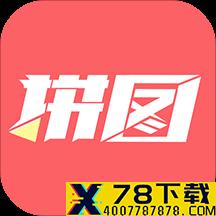 拼图王app下载_拼图王app最新版免费下载