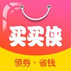 买买侠app下载_买买侠app最新版免费下载