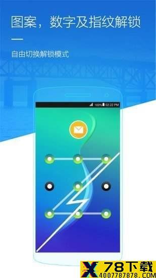 手机应用锁app下载_手机应用锁app最新版免费下载