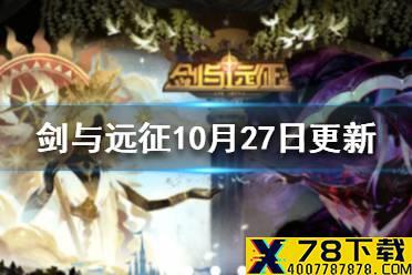 《剑与远征》10月27更新公告 10月27日更新内容一览怎么玩?