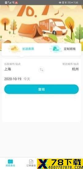 交久出行app下载_交久出行app最新版免费下载