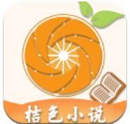 桔色小说app下载_桔色小说app最新版免费下载