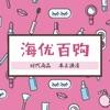 海优百购app下载_海优百购app最新版免费下载