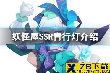 《阴阳师妖怪屋》SSR青行