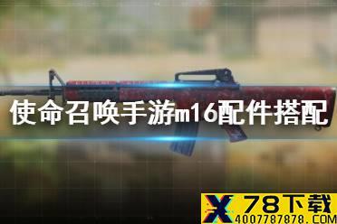 《使命召唤手游》M16配件