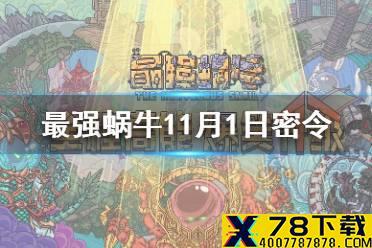 《最强蜗牛》11月1日密令是什么 11月1日密令一览怎么玩?