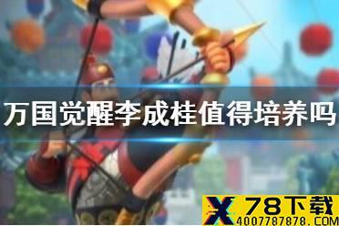 《万国觉醒》李成桂值得培养吗 李成桂将领介绍怎么玩?