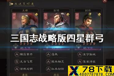 《三国志战略版》四星群弓阵容推荐 朱儁张任黑科技战法兵书搭配怎么玩?