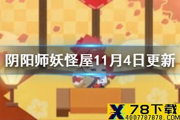 《阴阳师妖怪屋》11月4日