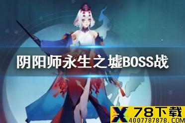 《阴阳师》永生之墟怎么玩 永生之海鲛歌汐梦BOSS战机制奖励一览怎么玩?