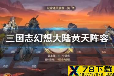 《三国志幻想大陆》黄天阵