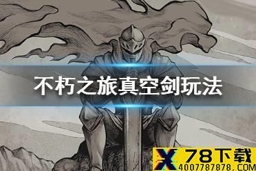 《不朽之旅》真空剑玩法攻
