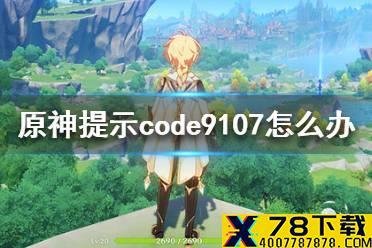 《原神手游》提示code9107