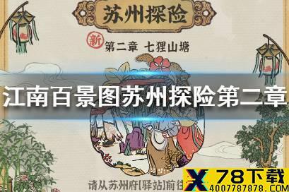 《江南百景图》苏州探险第