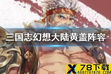 《三国志幻想大陆》黄盖阵