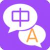 英文翻译官app下载_英文翻译官app最新版免费下载