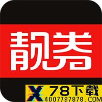 靓券app下载_靓券app最新版免费下载