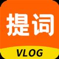 提词器vlog助手app下载_提词器vlog助手app最新版免费下载