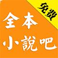 全本小说吧app下载_全本小说吧app最新版免费下载