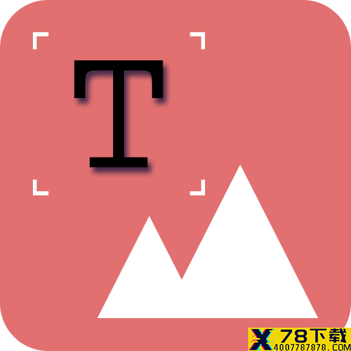 图片加文字大师app下载_图片加文字大师app最新版免费下载
