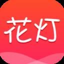 花灯聊天交友app下载_花灯聊天交友app最新版免费下载