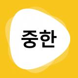 韩文翻译app下载_韩文翻译app最新版免费下载