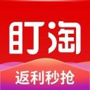 盯淘秒杀app下载_盯淘秒杀app最新版免费下载