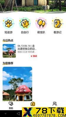 爱宠游app下载_爱宠游app最新版免费下载